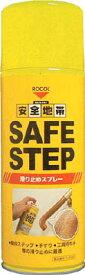 デブコン 安全地帯 セーフステップ 滑り止めスプレー【R45000】(塗装・内装用品・塗料)