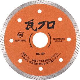 三京 瓦プロ【RK-4P】(切断用品・ダイヤモンドカッター)