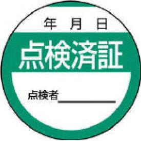 ユニット 修理・点検標識 点検済証・10枚組・40Ф【806-24】(安全用品・標識・安全標識)