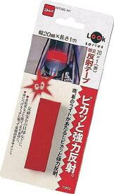 ニトムズ 防災反射テープ【T0613】(安全用品・標識・サインプレート)