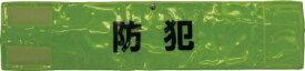 スリーライク ピン無し全面反射腕章「防犯」 蛍光イエロー 90×400【A-0619-Y】(保護具・腕章)