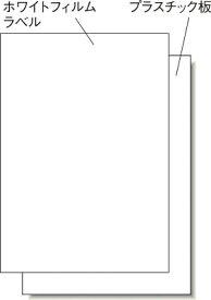 A−one 屋外用サインプレートセット(レーザー)ツヤ消しフィルム・ホワイト【31039】(安全用品・標識・安全標識)