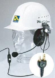 アルインコ ヘルメット用ヘッドセット【EME53A】(安全用品・標識・トランシーバー)