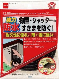 ニトムズ 屋外用防水すきまテープ7X12(ハードタイプ)【E0080】(テープ用品・気密防水テープ)