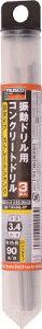 TRUSCO 振動ドリル用コンクリートドリルロング 4.3m 3本組【TCD-43L-3P】(穴あけ工具・コンクリートドリル)