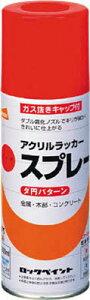 ロック 元気アクリルラッカースプレー ピンク 300ml【H62-8817 65】(塗装・内装用品・塗料)