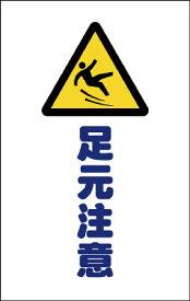 TRUSCO チェーンスタンド用シール 足元注意 2枚組【TCSS-013】(安全用品・標識・チェーンスタンド)