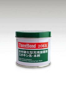 スリーボンド 補修用接着材 TB2083L 本材 1kg 水中硬化【TB2083L-1-H】(接着剤・補修剤・水中用補修剤)