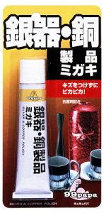 ソフト99 銀器・銅製品ミガキ50g【20503】(清掃用品・洗剤・クリーナー)