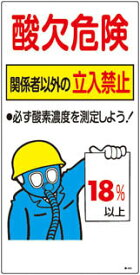 緑十字 酸素欠乏関係標識 酸欠危険・関係者以外の立入禁止・18% 600×300【31202】(安全用品・標識・安全標識)
