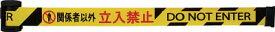 Reelex バリアリールminiポータブル シート 関係者以外立入禁止【BRMS-5027D】(安全用品・標識・カラーコーン)