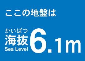 TRUSCO 海抜ステッカー 6.1m【TKBS-61】(安全用品・標識・サインプレート)