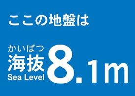 TRUSCO 海抜ステッカー 8.1m【TKBS-81】(安全用品・標識・サインプレート)