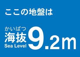 TRUSCO 海抜ステッカー 9.2m【TKBS-92】(安全用品・標識・サインプレート)