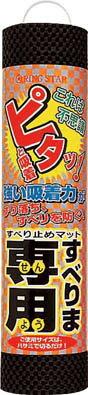 リングスター すべりま専用2S−300ブルー【S-300-B】(床材用品・ノンスリップマット)