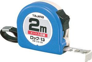 タジマ ロック−13 2m/メートル目盛/ブリスター【L13-20BL】(測量用品・コンベックス)