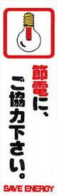 光 省資源・省エネラベル節電(コミック)【CM140-14】(安全用品・標識・サインプレート)
