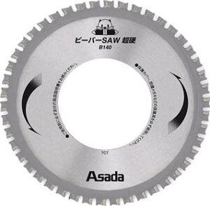 アサダビーバーSAW超硬B140【EX10486】(電動工具・油圧工具・小型切断機)