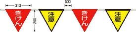 つくし ロープ三角標識 片面「きけん」「注意」 旗10連【699-F】(安全用品・標識・標示旗)