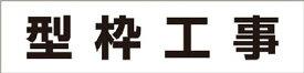 つくし 作業工程マグネット 「型枠工事」【MG-4DD】(安全用品・標識・安全標識)