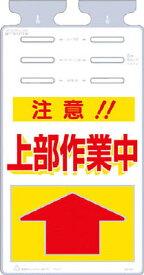 つくし つるしっこ 「注意上部作業中」【SK-507】(安全用品・標識・安全標識)