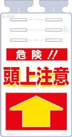 つくし つるしっこ 「危険頭上注意」【SK-509】(安全用品・標識・安全標識)