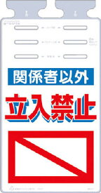 つくし つるしっこ 「関係者以外立入禁止」【SK-511】(安全用品・標識・安全標識)