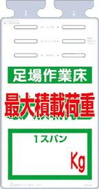 つくし つるしっこ 「足場作業床 最大積載荷重 kg」【SK-514X】(安全用品・標識・安全標識)