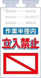 つくし つるしっこ 「作業半径内立入禁止」【SK-522】(安全用品・標識・安全標識)