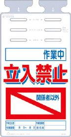 つくし つるしっこ 「作業中 関係者以外立入禁止」【SK-532】(安全用品・標識・安全標識)