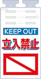 つくし つるしっこ 「KEEP OUT 立入禁止」【SK-546】(安全用品・標識・安全標識)