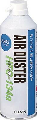 HOZAN セフティーダスター【Z-283】(はんだ・静電気対策用品・ダスター・急冷剤)