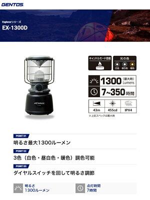 ジェントスGENTOSLEDランタンEX-1300D【送料無料】