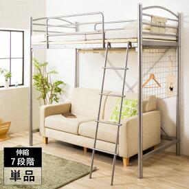 ロフトベッド シングル のびのびロフトベッド 伸縮ベッド 150cm~210cmまで長さが伸縮 シングルベッド のびのび 伸縮 長さ調整(代引不可)【送料無料】