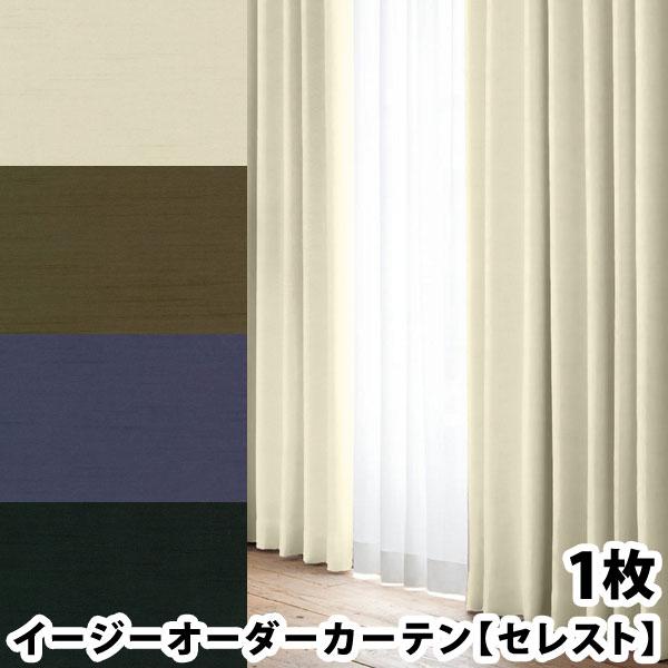 選べる4色 セレスト 1枚 幅:〜100cm 丈:181〜200cm イージーオーダーカーテン 遮熱 遮音 一級遮光 厚地 1枚(代引き不可)【送料無料】