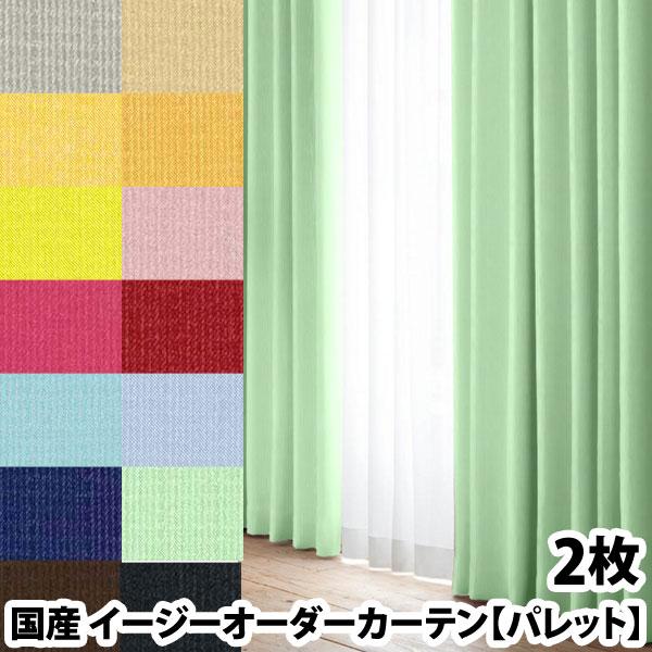 選べる14色カーテン パレット 2枚組 幅:〜100cm 丈:116〜150cm イージーオーダーカーテン ウォッシャブル 厚地 2枚セット(代引き不可)【送料無料】