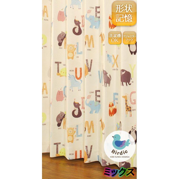 キッズドレープカーテン どうぶつのなまえ ミックス 幅100×丈135cm 2枚組 カーテン おしゃれ(代引不可)【送料無料】【smtb-f】