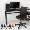 オフィスチェア メッシュチェア パソコンチェア デスクチェア 肘なし 椅子 オフィス家具 Match(マッチ) キャスター付き(代引不可)【送料無料】