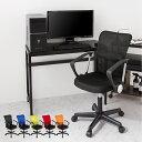メッシュチェア パソコンチェア デスクチェア 肘付き 椅子 肘掛 事務椅子 肘つき オフィスチェア Match(マッチ) キャ…