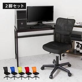 オフィスチェア メッシュチェア いす イス Match マッチ 同色2個セット 事務イス 会社 事務所 椅子 回転 キャスター付き(代引不可)【送料無料】