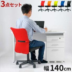 デスク ワゴン オフィス チェア セット 机幅140cm パソコンデスク PCデスク デスクワゴン 鍵付き オフィスチェア 3点セット 事務所 会社(代引不可)【送料無料】