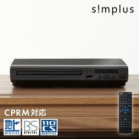 DVDプレーヤー 再生専用 AVケーブル simplus シンプラス SP-DVD01 DVDプレイヤー CDプレーヤー コンパクト【送料無料】