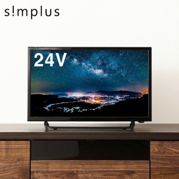 テレビ 24型 24V 24インチ 液晶テレビ 外付けHDD録画対応 SP-24TV01GR simplus シンプラス フルハイビジョン 1波【送料無料】