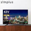 テレビ 43V 43型 43インチ Wチューナー内蔵 フルハイビジョン液晶テレビ 外付けHDD録画対応 simplus シンプラス【3年…