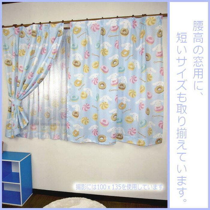 Sanrio サンリオ キャラクター シナモンロール 子供部屋 カーテン ミラーレースカーテン4枚セット 100×110cm(4枚組)(代引不可)【送料無料】