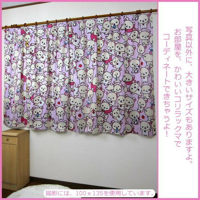 リラックマ コリラックマ 子供部屋 キャラクター 3級遮光 カーテンとミラーレースカーテン4枚セット 100×110cm(4枚組)(代引不可)【送料無料】