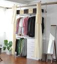 突っ張り式 クローゼットハンガー カーテン付き スリムタイプ 幅90〜148.5cm つっぱり棚 クローゼット収納 洋服 ワー…