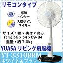 ユアサプライムス(YUASA) 扇風機 感知センサー付き リビング扇 YT-3310RRM ホワイト&ブラック リモコン付き【送料無料】【smtb-f】