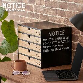 小物チェスト NOTICE ノーティス 5段 5杯 幅35cm ミニチェスト レターケース 収納家具 収納 インテリア おしゃれ