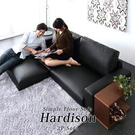 シンプルフロアソファ【Hardison】ハーディソン 2人掛け 単品【送料無料】(代引不可)【S1】
